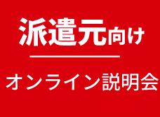 派遣元向けオンライン説明会