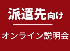 派遣先向けオンライン説明会